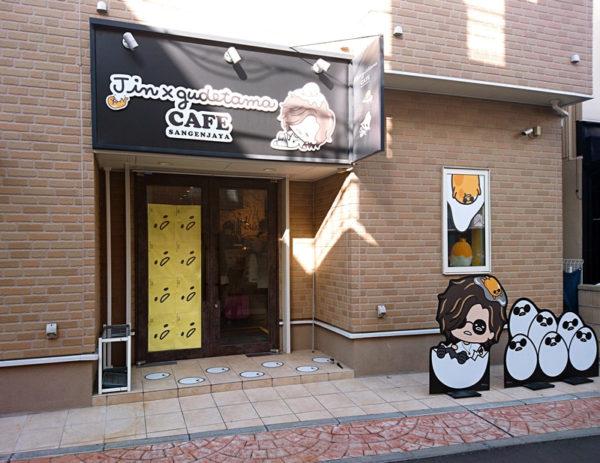 さて先日娘と三軒茶屋までお出かけしてきました(^^)/ Jin×gudetama CAFE サンリオのキャラクターぐでたまとJin  Akanishiのコラボカフェです♪
