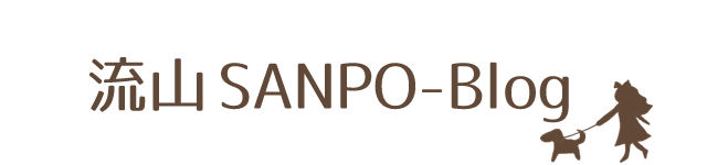 流山SANPO-BLOG