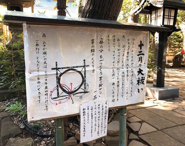 諏訪神社の茅の輪くぐり