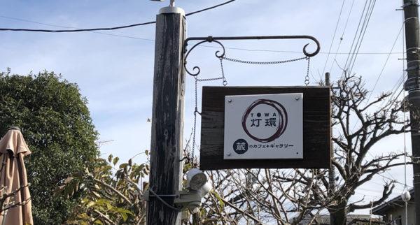 蔵のカフェ 灯環(流山本町)
