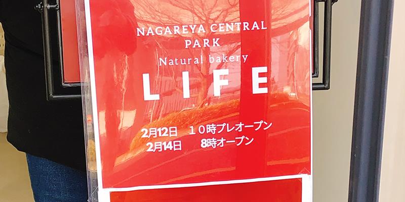 2020/02/14ナチュラルベーカリーライフが流山セントラルパークにオープン!