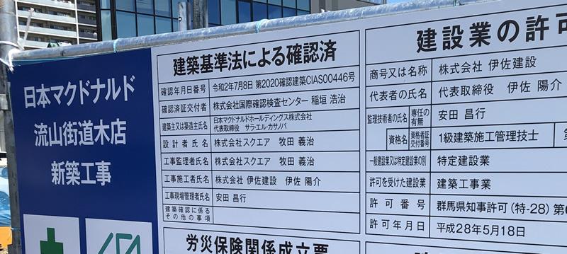 マクドナルド流山街道木店情報