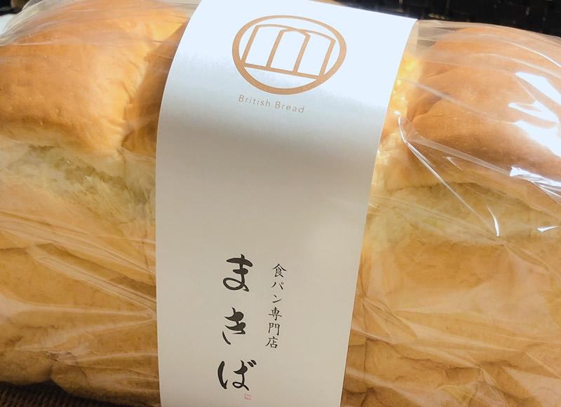 食パン専門店まきば