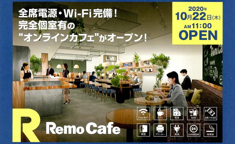 オンラインカフェ「Remo Cafe」
