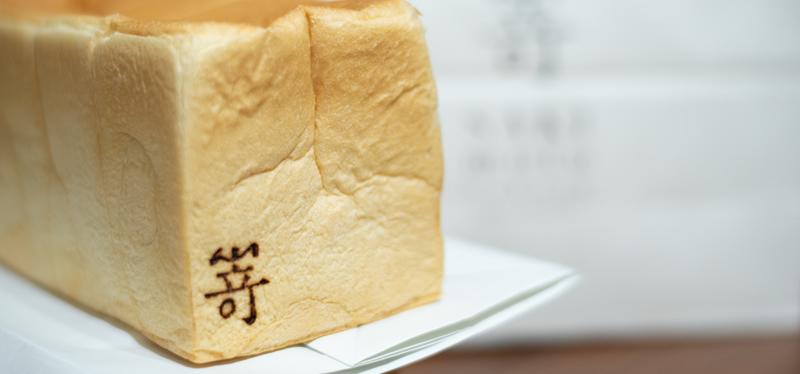 食パン専門店「嵜本」と「俺のBakery」