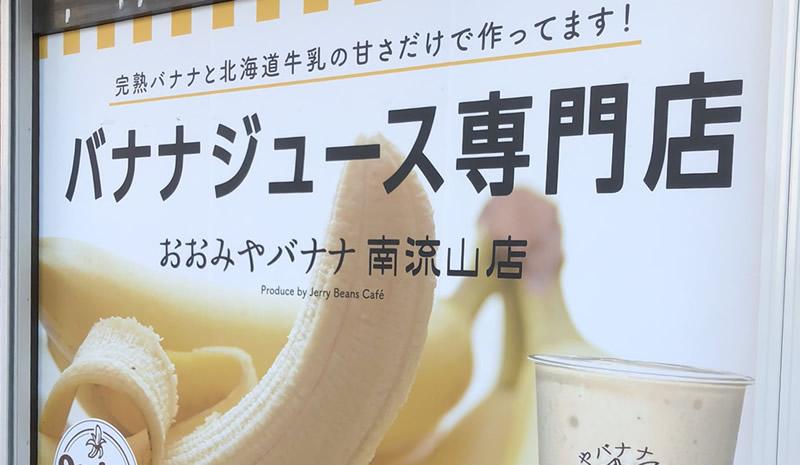 おおみやバナナ
