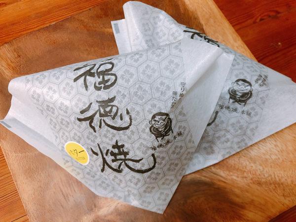 福徳焼(江戸川台のどら焼きやさん)