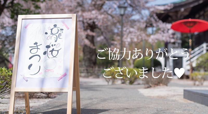 瀧桜まつりin清瀧院