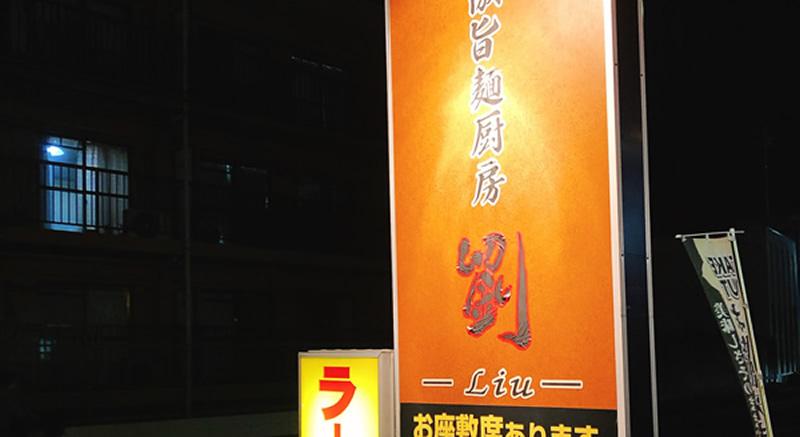 「激旨麺厨房 劉」移転