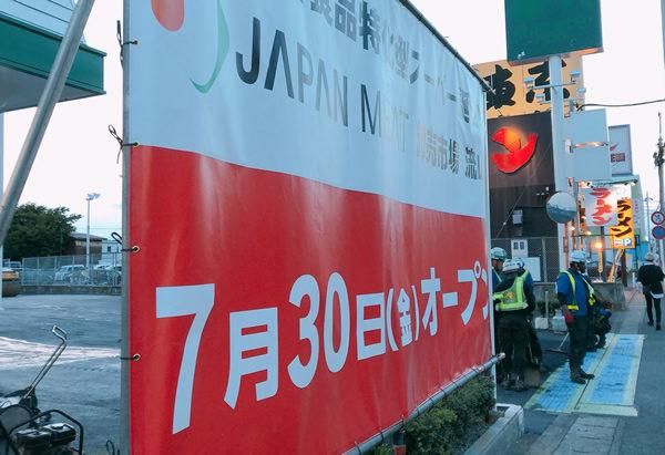 ジャパンミート卸売市場流山店7/30オープン